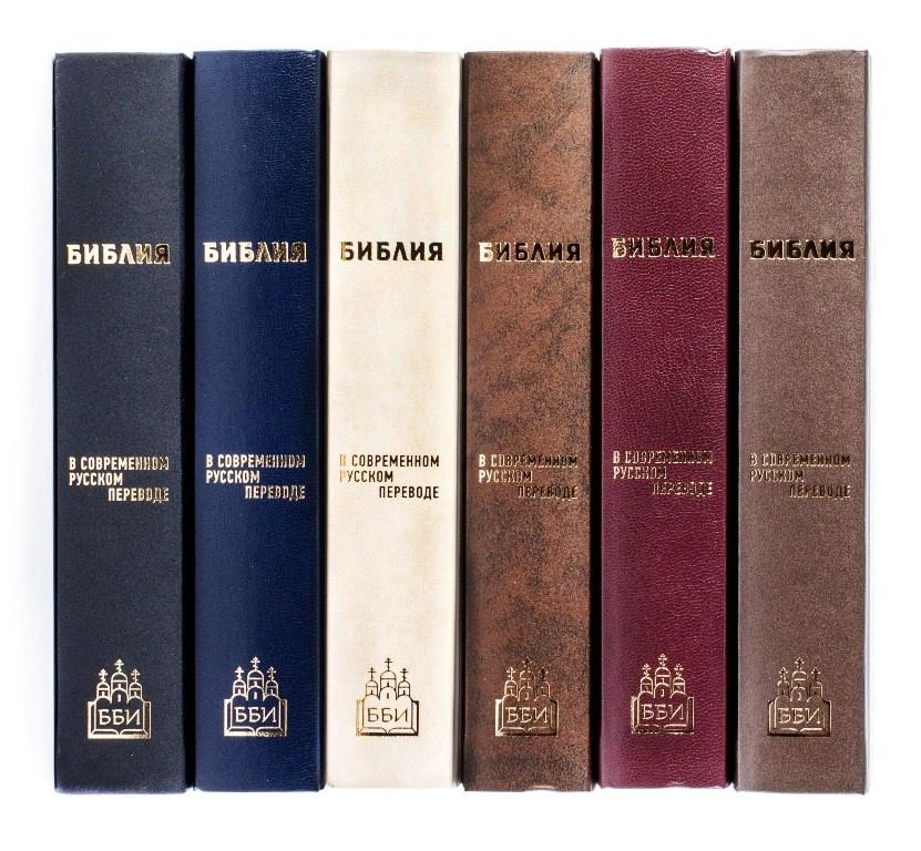 БИБЛИЯ В СОВРЕМЕННОМ ПЕРЕВОДЕ под ред. М.П. Кулакова /твердый переплет, серо-коричневый винил/