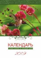 Перекидной календарь 2019: Общий (12 листов)