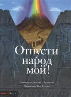 ОТПУСТИ НАРОД МОЙ. Светлана Шенбрунн