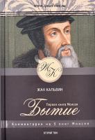 БЫТИЕ. Комментарий на 5 книг Моисея. Том 2. Жан Кальвин