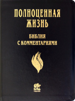 БИБЛИЯ С КОММЕНТАРИЯМИ.