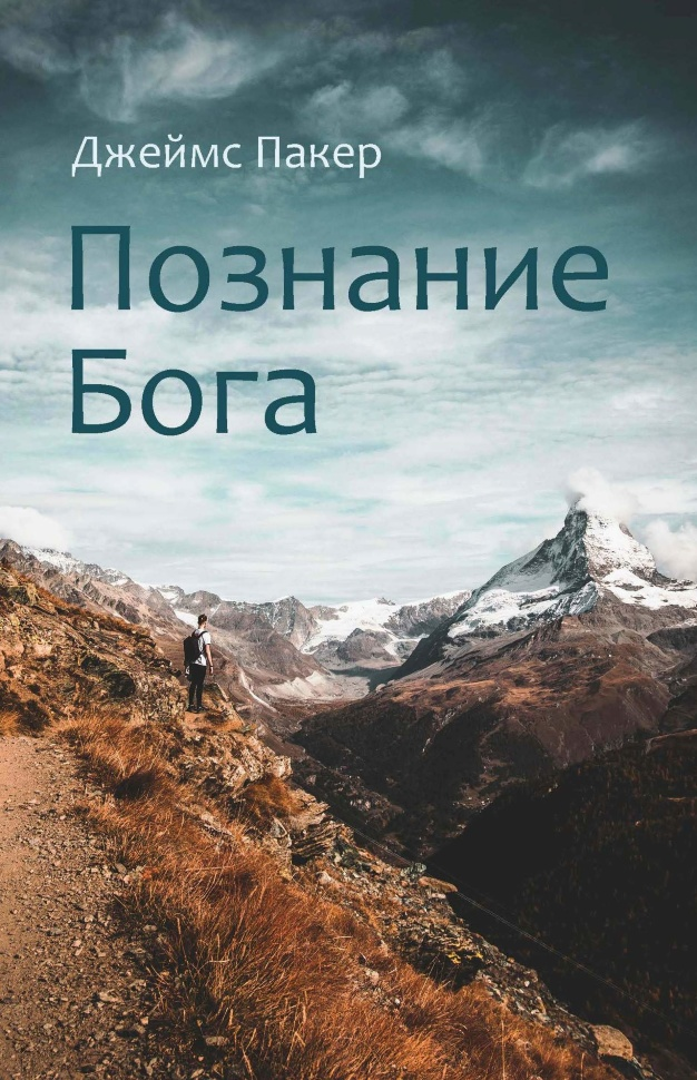 ПОЗНАНИЕ БОГА. Джеймс Пакер /новое издание/