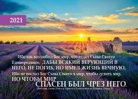 Карманный календарь 2021: Ибо так возлюбил Бог мир