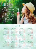 Листовой календарь 2021: Господь пусть будет радостью твоей... /формат А3/