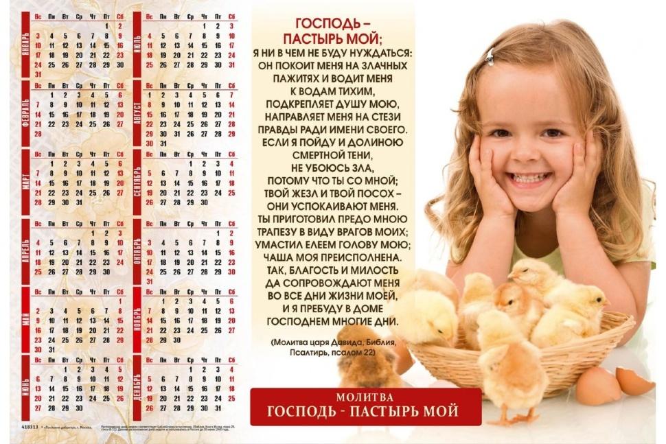 Листовой календарь 2021: ГОСПОДЬ - ПАСТЫРЬ МОЙ /формат А3/