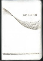 БИБЛИЯ 077 Z Белый цвет, узор, кожа, молния, зол. обрез, две закладки, парал. места, словарь /170х240/