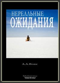 НЕРЕАЛЬНЫЕ ОЖИДАНИЯ. Андрей Вовк