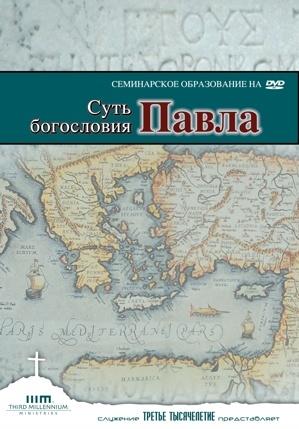 СУТЬ БОГОСЛОВИЯ ПАВЛА. Д-р Регги Кидд - 4 DVD