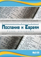 ПОСЛАНИЕ К ЕВРЕЯМ. Часть 1. Алексей Коломийцев - 1 CD