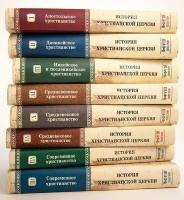 ИСТОРИЯ ХРИСТИАНСКОЙ ЦЕРКВИ. Комплект из 8 томов. Филипп Шафф