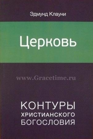 ЦЕРКОВЬ. Контуры христианского богословия. Эдмунд Клауни