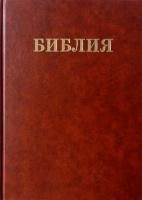 БИБЛИЯ СЕМЕЙНАЯ (каноническая, большого формата. тв. переплет)