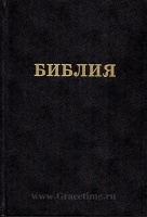 БИБЛИЯ ЮБИЛЕЙНАЯ (083). Средний формат. Черная