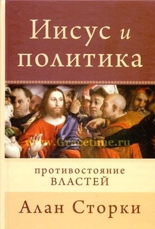 ИИСУС И ПОЛИТИКА. Противостояние властей. Алан Сторки