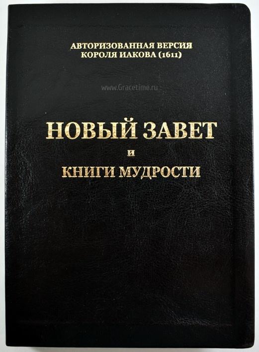 НОВЫЙ ЗАВЕТ И КНИГИ МУДРОСТИ. Авторизированная версия Библии короля Иакова 1611