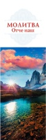 Закладка одинарная 4x16: Молитва Отче наш