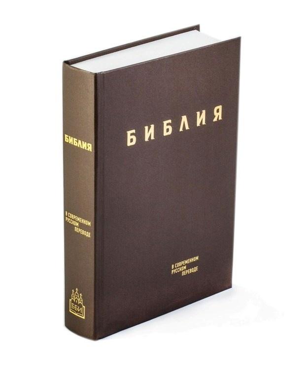 БИБЛИЯ В СОВРЕМЕННОМ ПЕРЕВОДЕ под ред. М.П. Кулакова /твердый переплет, коричневый винил/