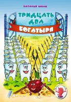 ТРИДЦАТЬ ДВА БОГАТЫРЯ. Наталья Юнак