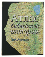 АТЛАС БИБЛЕЙСКОЙ ИСТОРИИ. Пол Лоуренс
