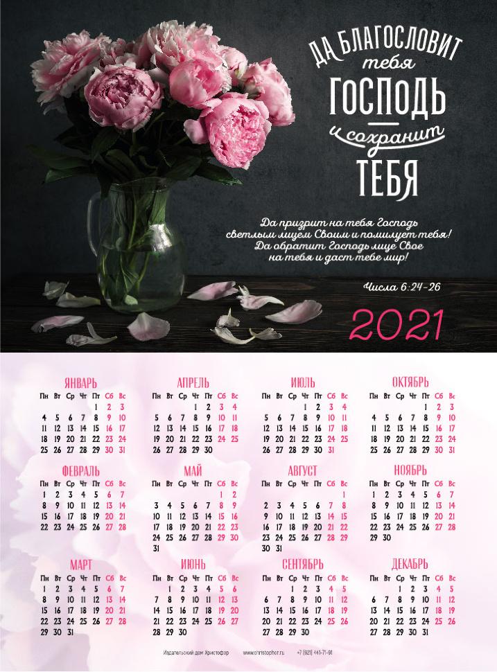 Листовой календарь 2021: Да благословит тебя Господь и сохранит тебя! /Пионы, формат А4/