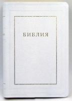 БИБЛИЯ КАНОНИЧЕСКАЯ 077 TI Белый кож. переплет, золотой обрез, индексы