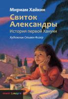 СВИТОК АЛЕКСАНДРЫ. История первой Хануки. Мириам Хайкин