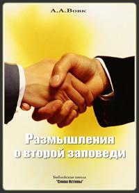 РАЗМЫШЛЕНИЯ О ВТОРОЙ ЗАПОВЕДИ. Андрей Вовк