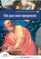 ОН ДАЛ НАМ ПРОРОКОВ. Д-р Ричард Пратт - 4 DVD