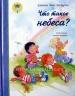 ЧТО ТАКОЕ НЕБЕСА? Цветные иллюстрации. От 3-7 лет. Кэтлин Лонг Бостром
