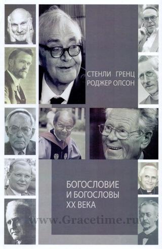 БОГОСЛОВЫ И БОГОСЛОВИЕ ХХ ВЕКА. Стенл Гренц, Роджер Олсон