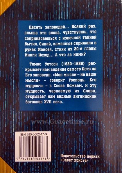 ДЕСЯТЬ ЗАПОВЕДЕЙ /в современном изложении/ Томас Ватсон
