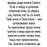 Закладка одинарная 4x16: Молитва Господь - Пастырь мой