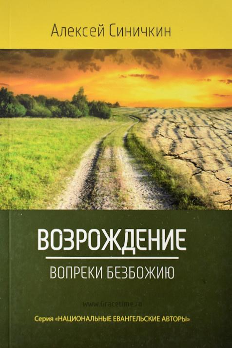 ВОЗРОЖДЕНИЕ ВОПРЕКИ БЕЗБОЖИЮ. Алексей Синичкин