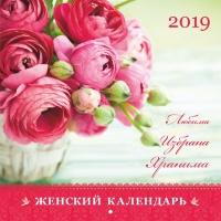 Перекидной календарь 2019: Любима, избрана, хранима (женский)