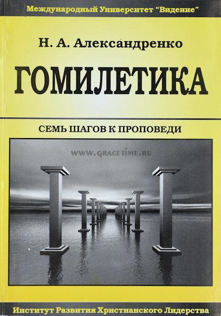 ГОМИЛЕТИКА. Семь шагов к проповеди. Николай Алексеевич Александренко