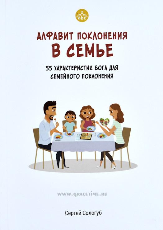 АЛФАВИТ ПОКЛОНЕНИЯ В СЕМЬЕ. 55 характеристик Бога для семейного поклонения. Сергей Сологуб