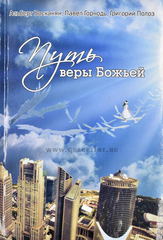 ПУТЬ ВЕРЫ БОЖЬЕЙ. Григорий Николаевич Полоз