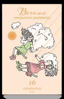 ВЕСЕЛЫЕ ОТКРЫТКИ-РАСКРАСКИ. 16 открыток