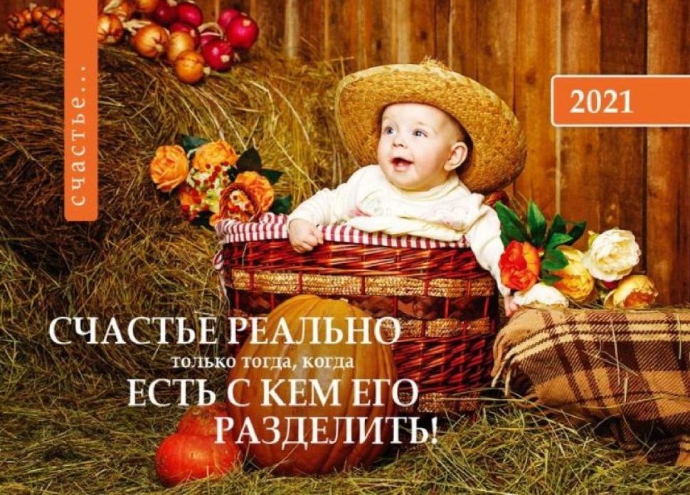 Карманный календарь 2021: Счастье реально
