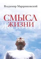 СМЫСЛ ЖИЗНИ. Сборник статей. Владимир Марцинковский
