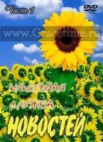 КУКОЛЬНАЯ СЛУЖБА НОВОСТЕЙ №1 - 1 DVD