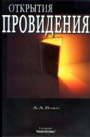 ОТКРЫТИЯ ПРОВИДЕНИЯ. Андрей Вовк