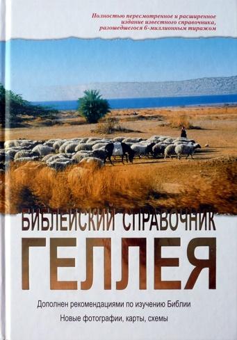 БИБЛЕЙСКИЙ СПРАВОЧНИК ГЕЛЛЕЯ. Исправленное и дополненное издание