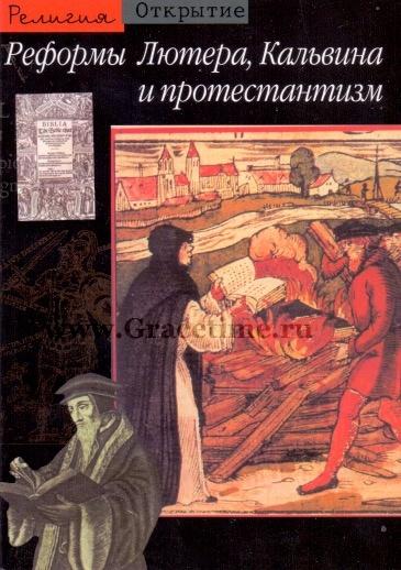 РЕФОРМЫ ЛЮТЕРА, КАЛЬВИНА И ПРОТЕСТАНТИЗМ. О. Кристен