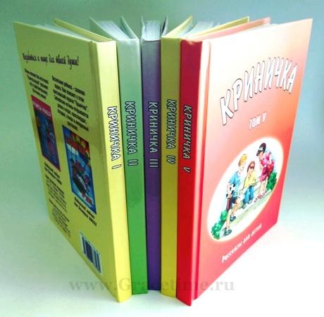 КРИНИЧКА. Рассказы для детей. Том 1