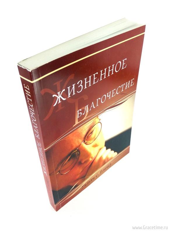 ЖИЗНЕННОЕ БЛАГОЧЕСТИЕ. Трактат по практическому благочестию. Уильям Пламер