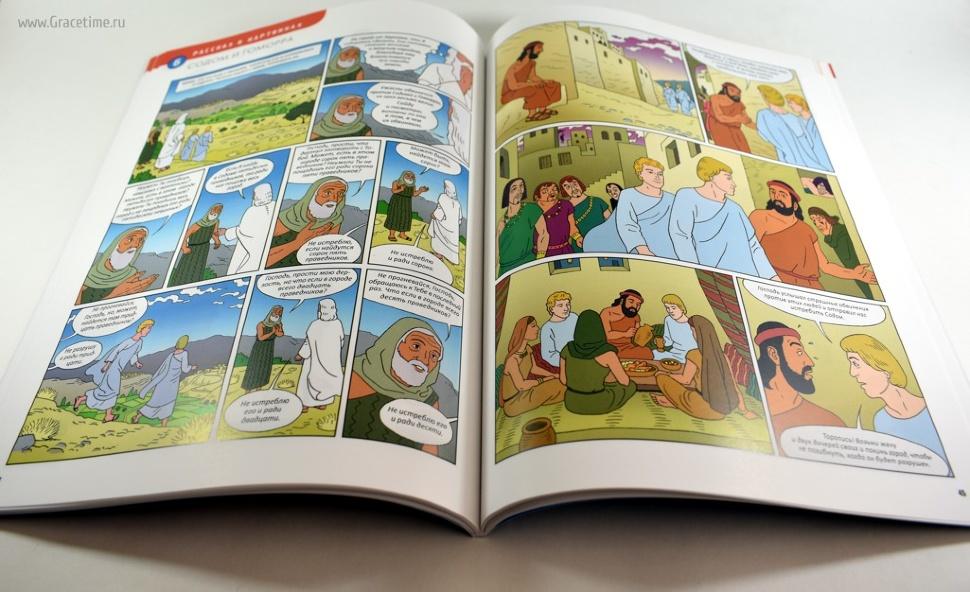 ОТКРЫВАЕМ БИБЛИЮ: БЫТИЕ. Книга 1. Развивающее пособие для детей