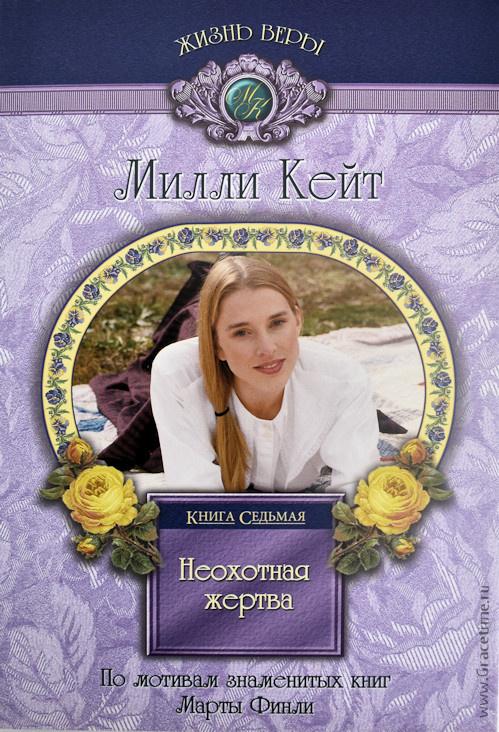 МИЛЛИ КЕЙТ. Книга 7. Неохотная жертва. Марта Финли