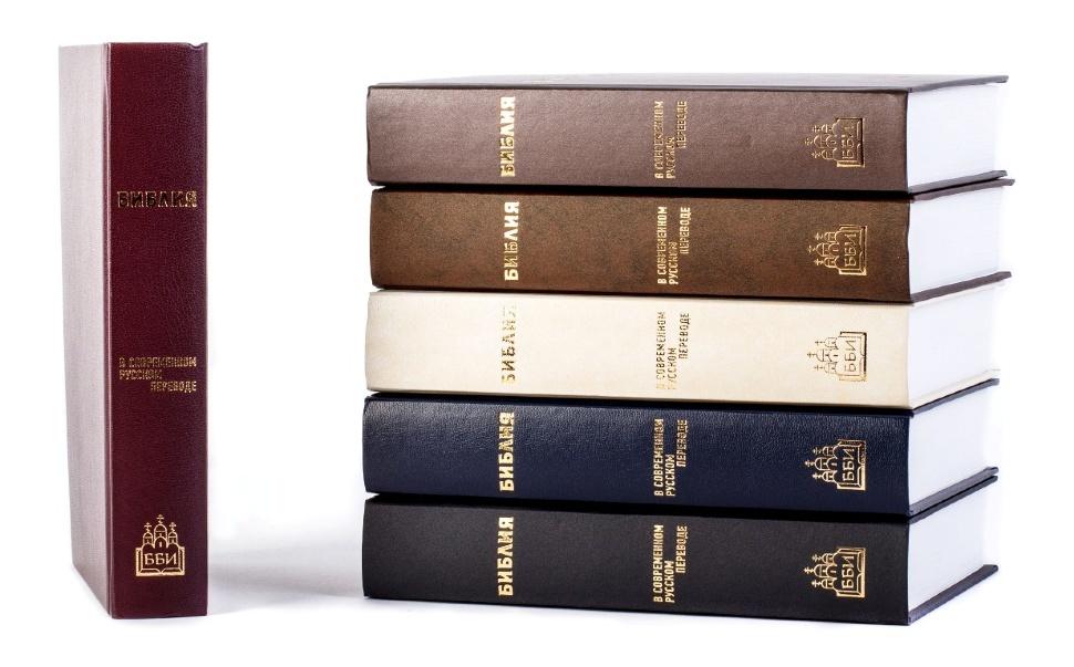 БИБЛИЯ В СОВРЕМЕННОМ ПЕРЕВОДЕ под ред. М.П. Кулакова /твердый переплет, черный винил/