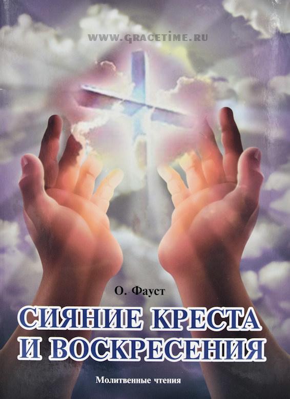 СИЯНИЕ КРЕСТА И ВОСКРЕСЕНИЯ. Молитвенные чтения. О. Фауст
